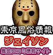 東京の最恐口コミ風俗情報ジェイソン