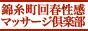 錦糸町回春性感マッサージ倶楽部